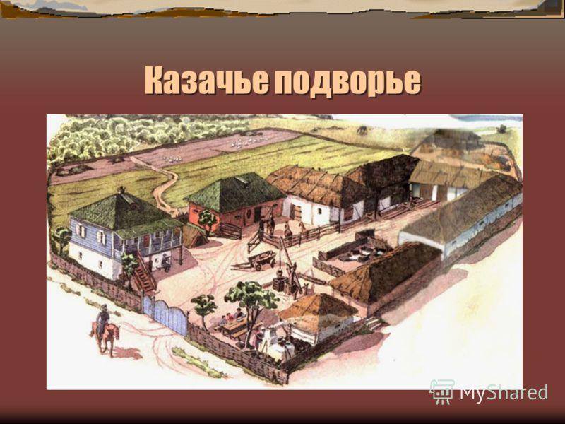 Казачье подворье Казачье подворье
