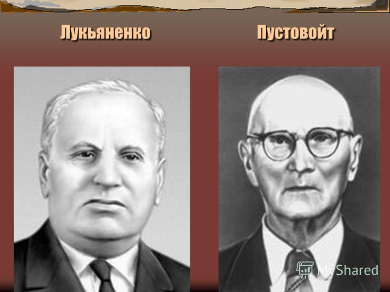 Лукьяненко Пустовойт Лукьяненко Пустовойт