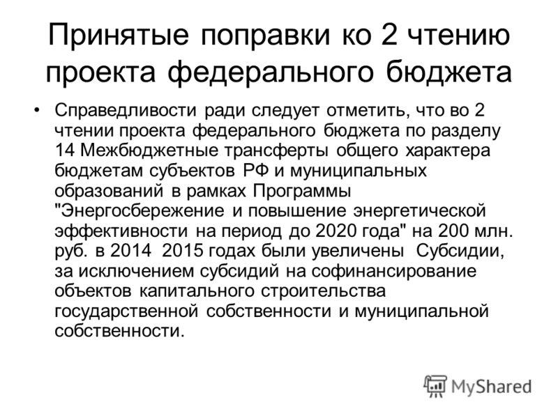 Принятые поправки ко 2 чтению проекта федерального бюджета Справедливости ради следует отметить, что во 2 чтении проекта федерального бюджета по разделу 14 Межбюджетные трансферты общего характера бюджетам субъектов РФ и муниципальных образований в р