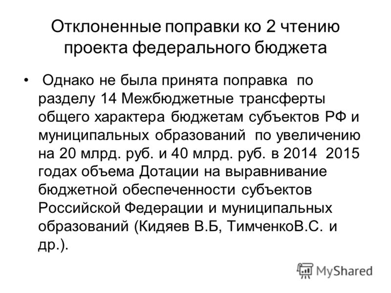Отклоненные поправки ко 2 чтению проекта федерального бюджета Однако не была принята поправка по разделу 14 Межбюджетные трансферты общего характера бюджетам субъектов РФ и муниципальных образований по увеличению на 20 млрд. руб. и 40 млрд. руб. в 20