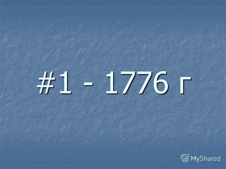 #1 - 1776 г