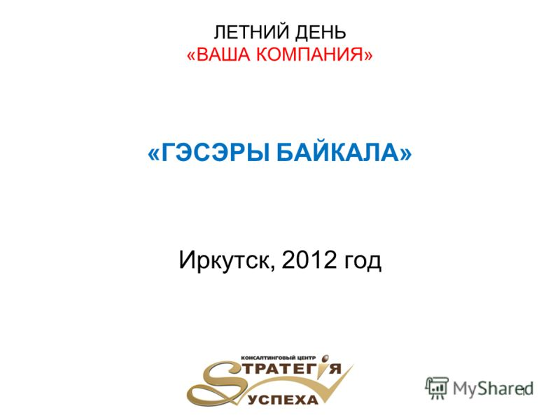 ЛЕТНИЙ ДЕНЬ «ВАША КОМПАНИЯ» «ГЭСЭРЫ БАЙКАЛА» Иркутск, 2012 год 1