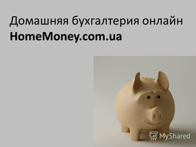 Домашняя бухгалтерия онлайн HomeMoney.com.ua