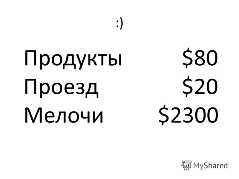 :) Продукты $80 Проезд $20 Мелочи $2300