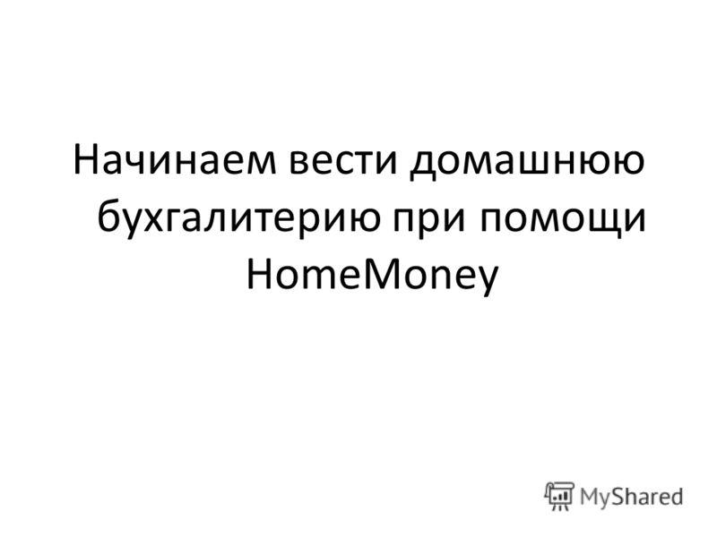 Начинаем вести домашнюю бухгалтерию при помощи HomeMoney