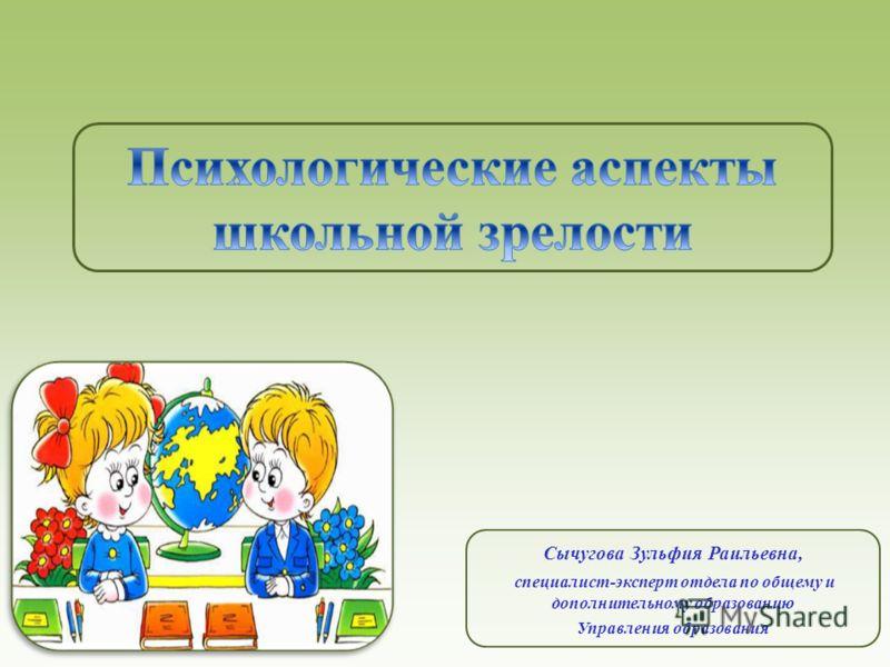 Сычугова Зульфия Раильевна, специалист-эксперт отдела по общему и дополнительному образованию Управления образования