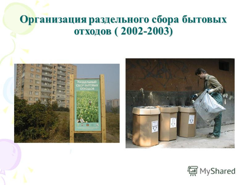 Организация раздельного сбора бытовых отходов ( 2002-2003)