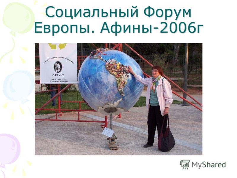 Социальный Форум Европы. Афины-2006г