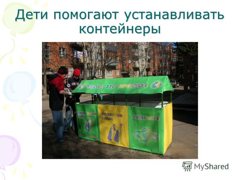 Дети помогают устанавливать контейнеры