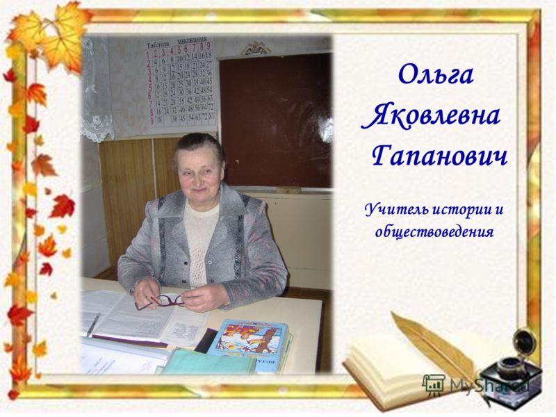 Ольга Яковлевна Гапанович Учитель истории и обществоведения