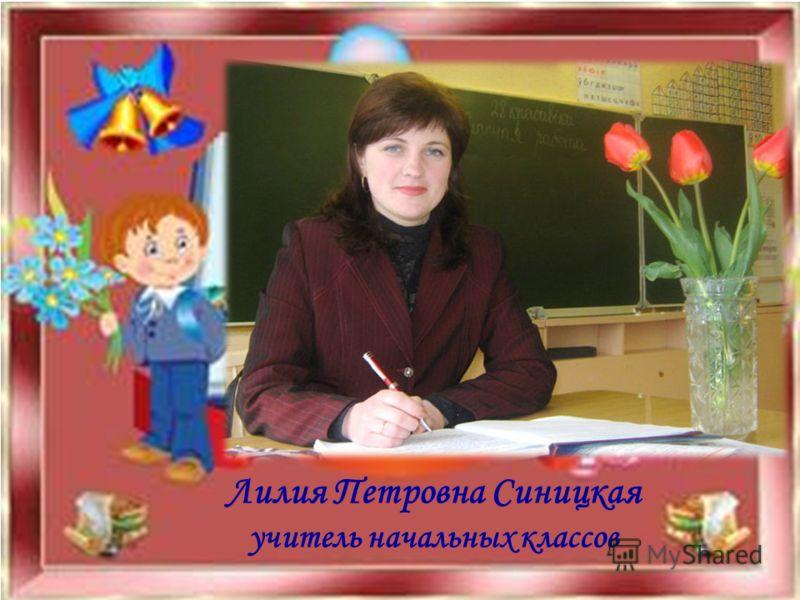 Лилия Петровна Синицкая учитель начальных классов