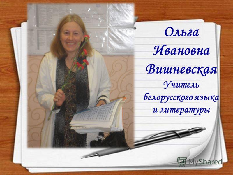 Ольга Ивановна Вишневская Учитель белорусского языка и литературы