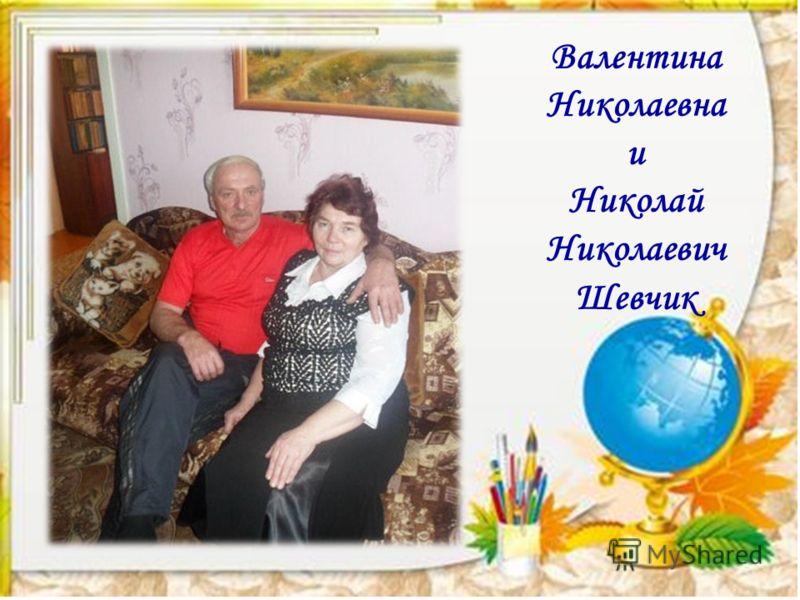 Валентина Николаевна и Николай Николаевич Шевчик