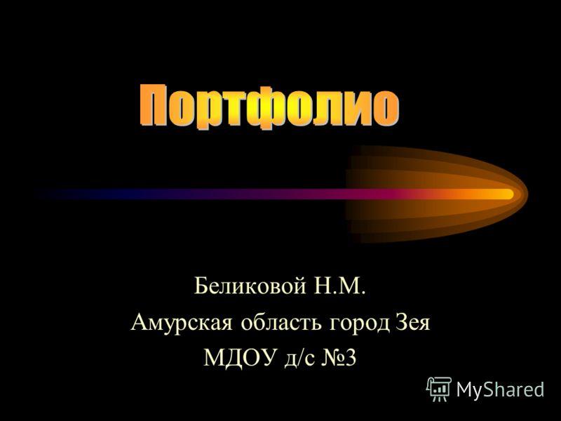 Беликовой Н.М. Амурская область город Зея МДОУ д/с 3