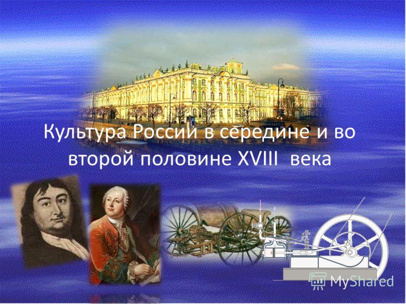 Культура России в середине и во второй половине XVIII века