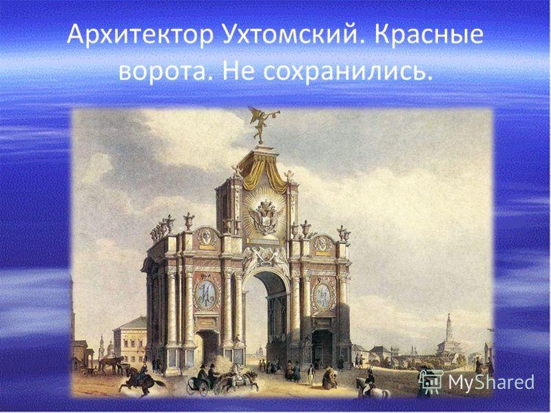 Архитектор Ухтомский. Красные ворота. Не сохранились.