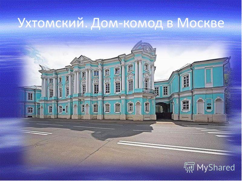 Ухтомский. Дом-комод в Москве