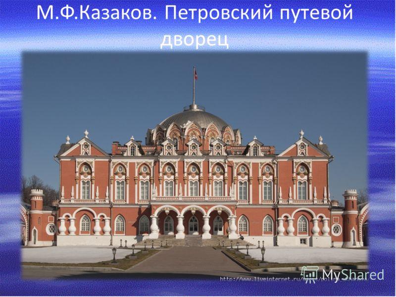 М.Ф.Казаков. Петровский путевой дворец