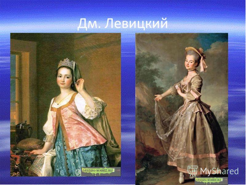 Дм. Левицкий