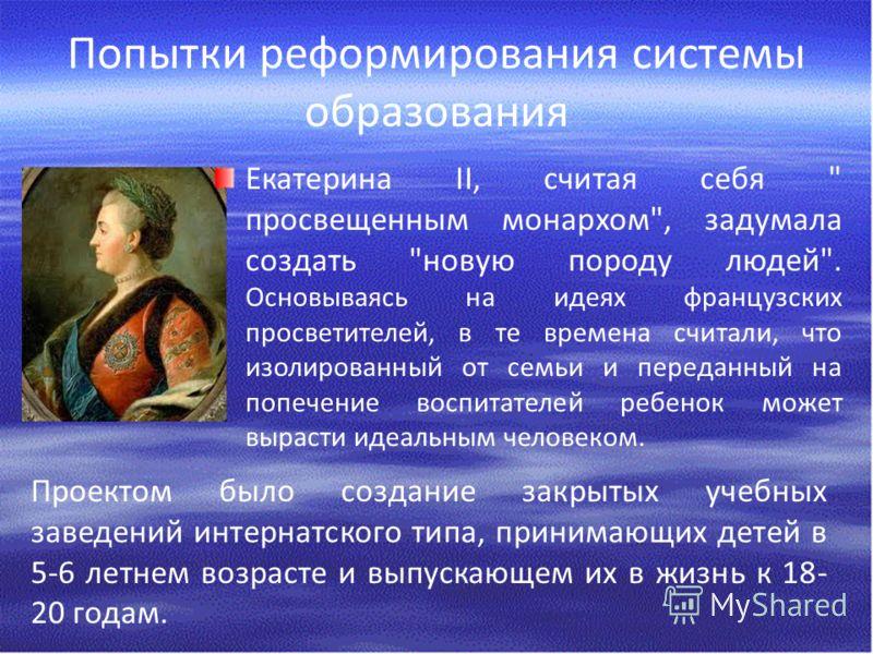 Попытки реформирования системы образования Екатерина II, считая себя