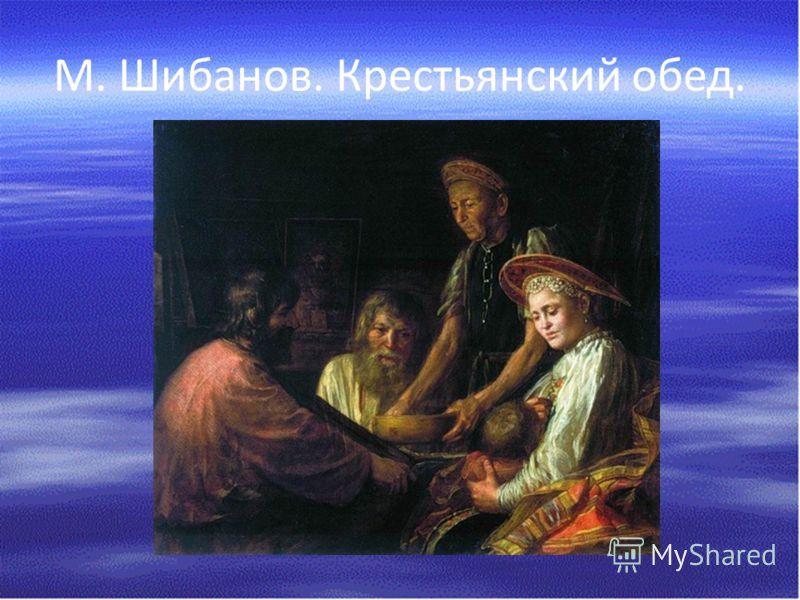 М. Шибанов. Крестьянский обед.