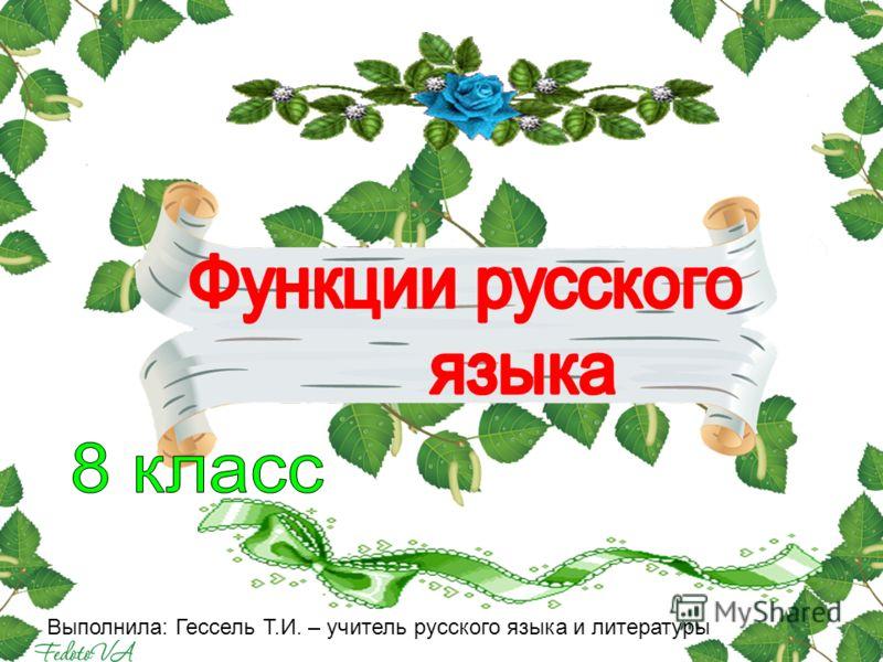 Выполнила: Гессель Т.И. – учитель русского языка и литературы