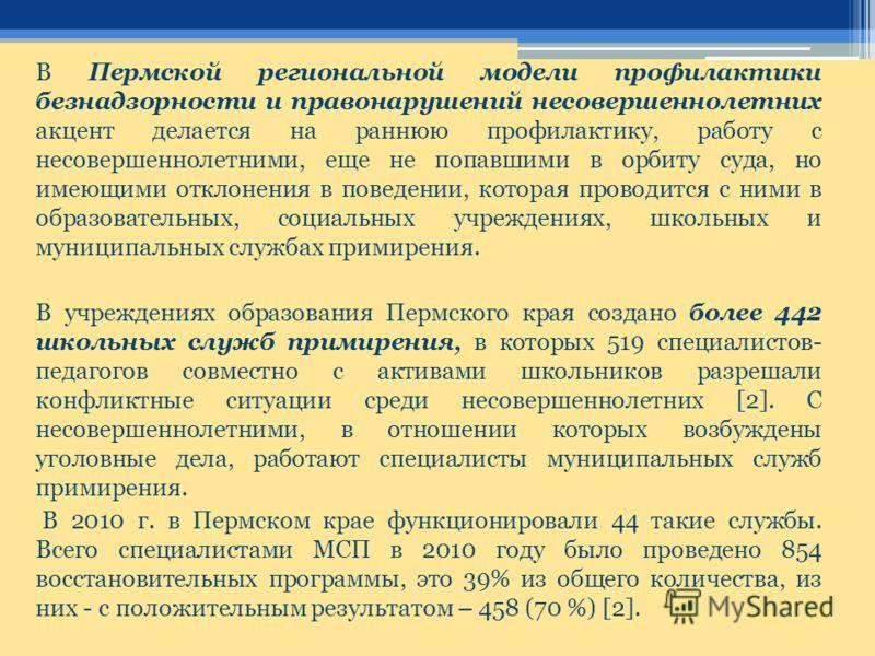 В Пермской региональной модели профилактики безнадзорности и правонарушений несовершеннолетних акцент делается на раннюю профилактику, работу с несовершеннолетними, еще не попавшими в орбиту суда, но имеющими отклонения в поведении, которая проводитс