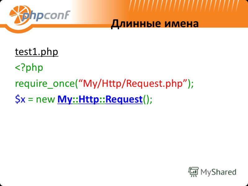 Длинные имена test1.php