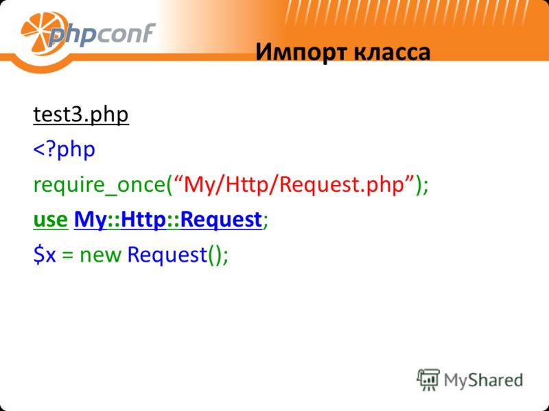 Импорт класса test3.php