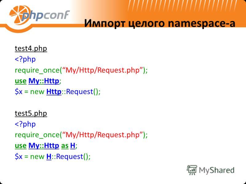 Импорт целого namespace-а test4.php