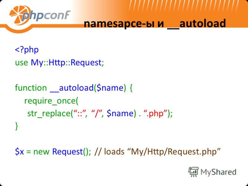 namesapce-ы и __autoload