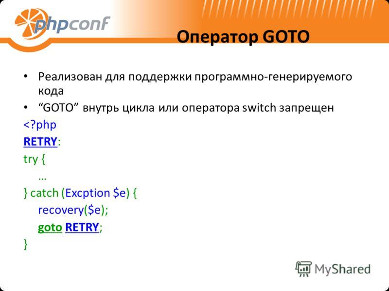 Оператор GOTO Реализован для поддержки программно-генерируемого кода GOTO внутрь цикла или оператора switch запрещен