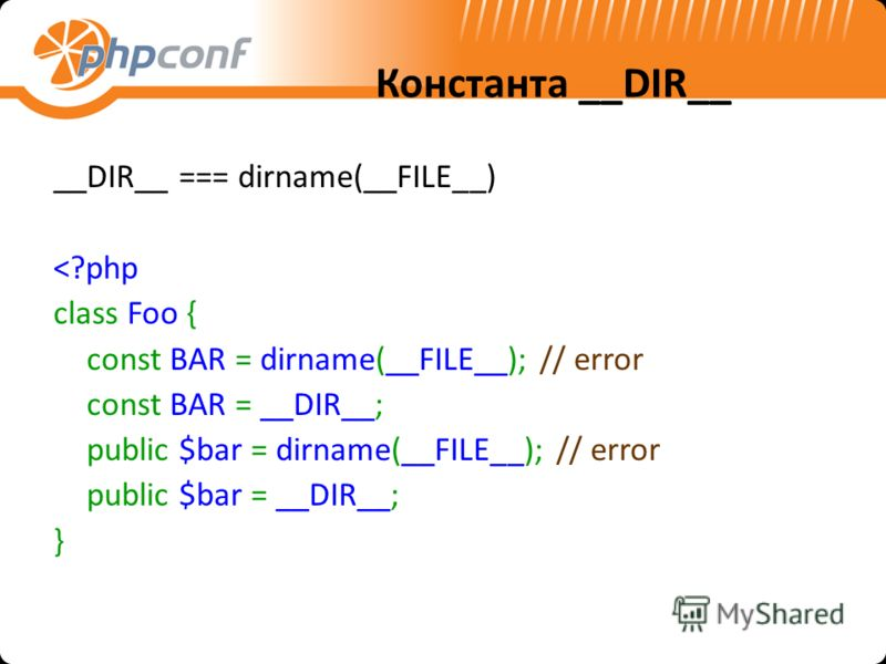 Константа __DIR__ __DIR__ === dirname(__FILE__)