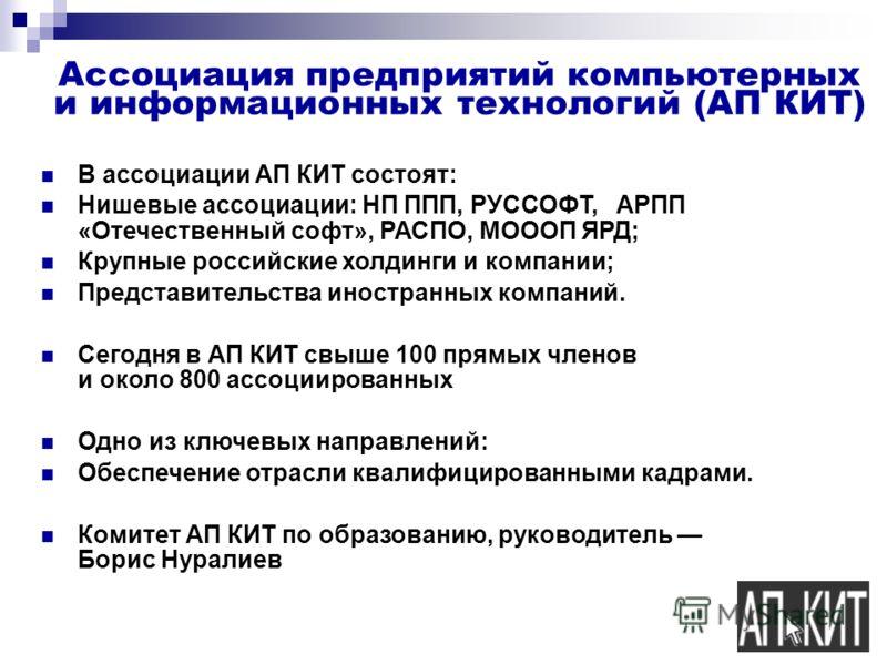 Ассоциация предприятий компьютерных и информационных технологий (АП КИТ) В ассоциации АП КИТ состоят: Нишевые ассоциации: НП ППП, РУССОФТ, АРПП «Отечественный софт», РАСПО, МОООП ЯРД; Крупные российские холдинги и компании; Представительства иностран