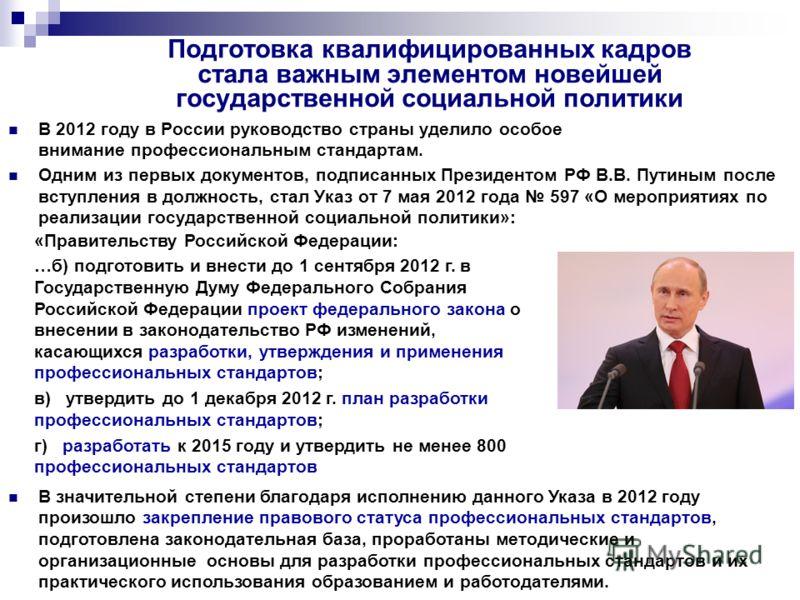 В 2012 году в России руководство страны уделило особое внимание профессиональным стандартам. Одним из первых документов, подписанных Президентом РФ В.В. Путиным после вступления в должность, стал Указ от 7 мая 2012 года 597 «О мероприятиях по реализа