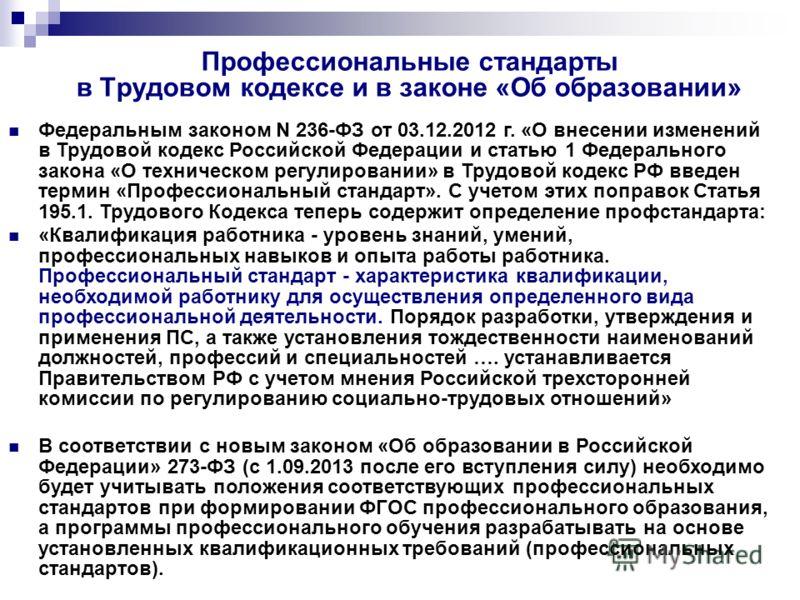 Статья 236 трудового кодекса российской федерации другой