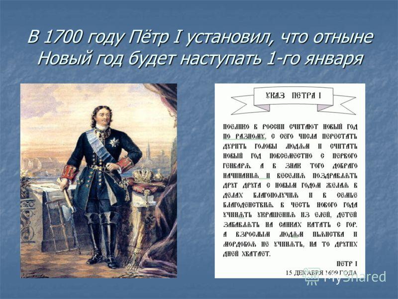 В 1700 году Пётр І установил, что отныне Новый год будет наступать 1-го января