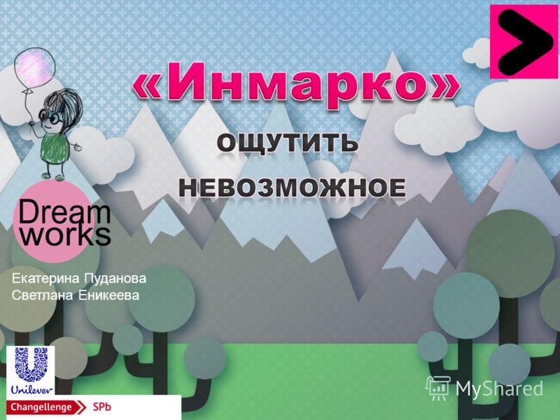 Екатерина Пуданова Светлана Еникеева