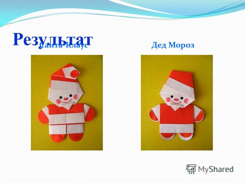 Результат Санта-КлаусДед Мороз