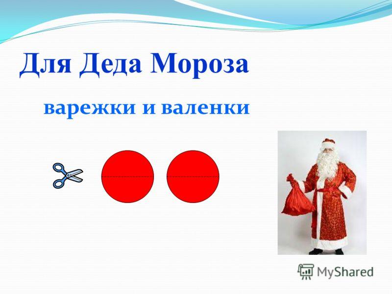 Для Деда Мороза варежки и валенки