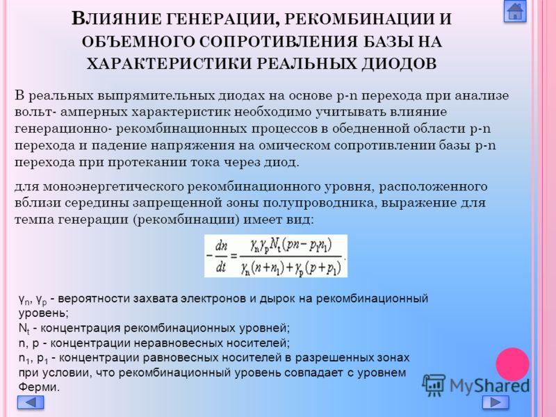 В ЛИЯНИЕ ГЕНЕРАЦИИ, РЕКОМБИНАЦИИ И ОБЪЕМНОГО СОПРОТИВЛЕНИЯ БАЗЫ НА ХАРАКТЕРИСТИКИ РЕАЛЬНЫХ ДИОДОВ γ n, γ p - вероятности захвата электронов и дырок на рекомбинационный уровень; N t - концентрация рекомбинационных уровней; n, p - концентрации неравнов