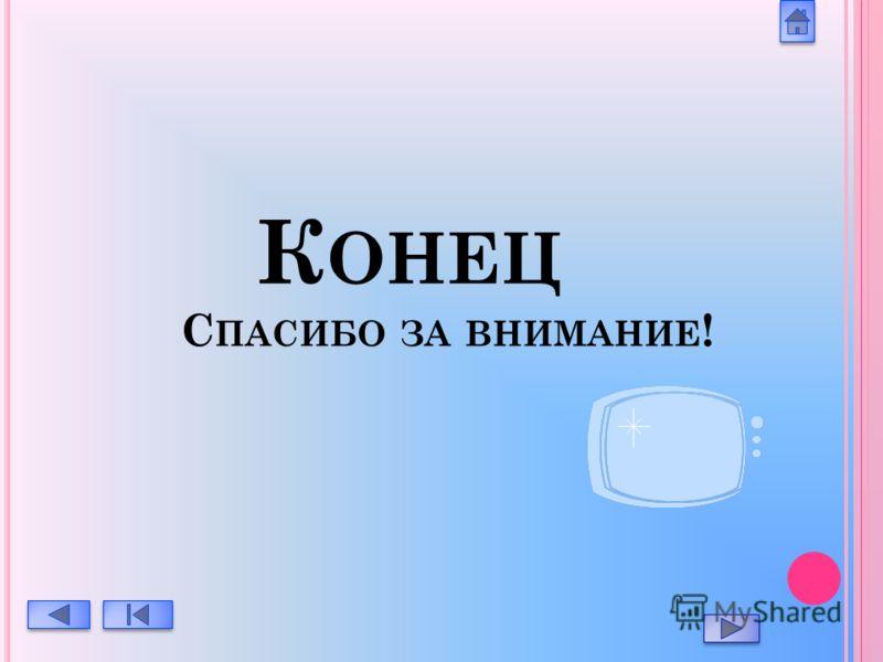 К ОНЕЦ С ПАСИБО ЗА ВНИМАНИЕ !