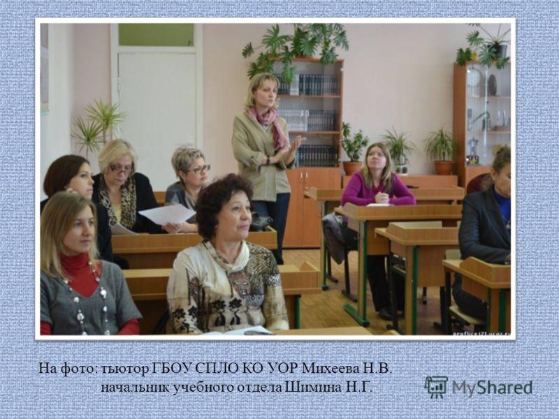 На фото: тьютор ГБОУ СПЛО КО УОР Михеева Н.В. начальник учебного отдела Шимина Н.Г.