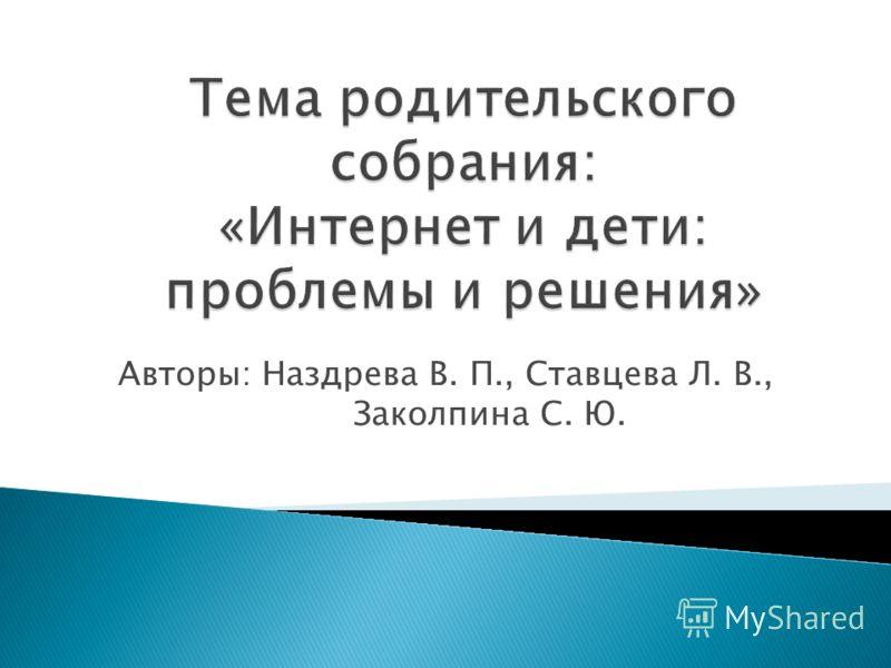 Авторы: Наздрева В. П., Ставцева Л. В., Заколпина С. Ю.