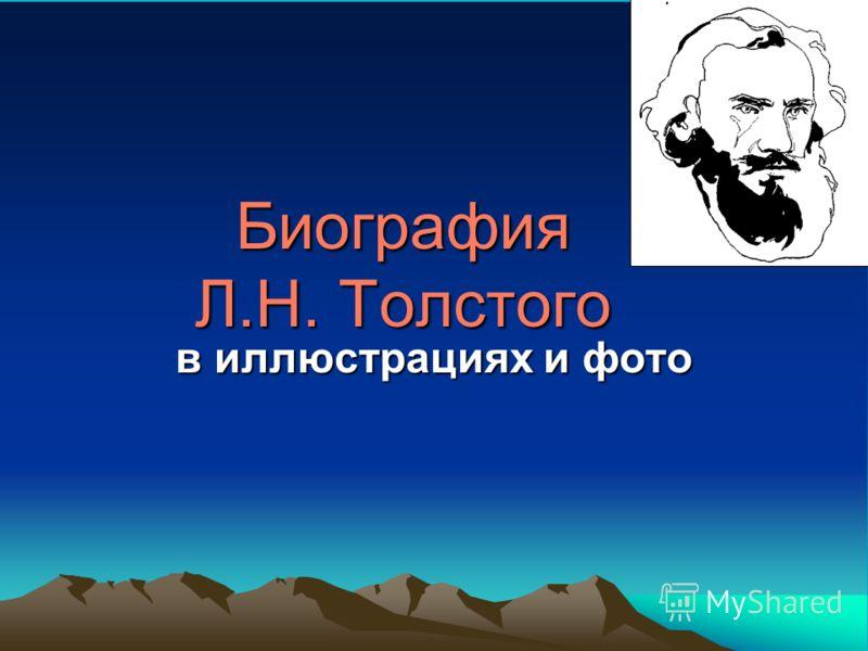 Биография Л.Н. Толстого в иллюстрациях и фото