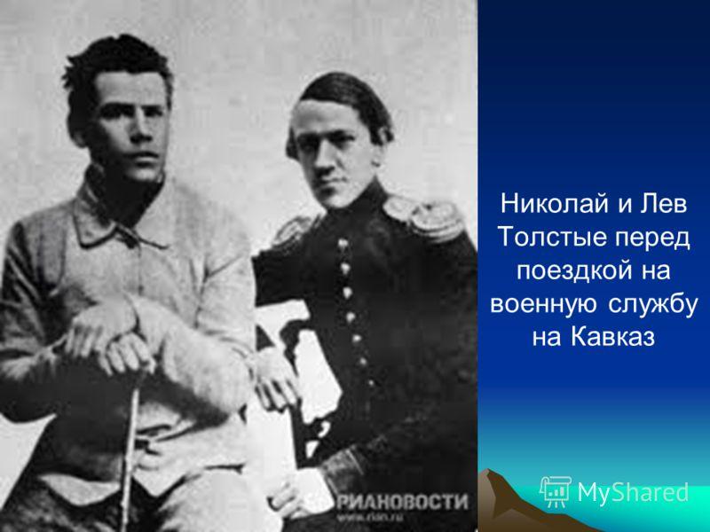 Николай и Лев Толстые перед поездкой на военную службу на Кавказ
