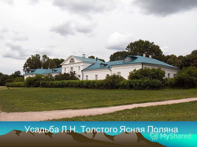 Усадьба Л.Н. Толстого Ясная Поляна