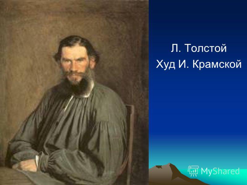 Л. Толстой Худ И. Крамской