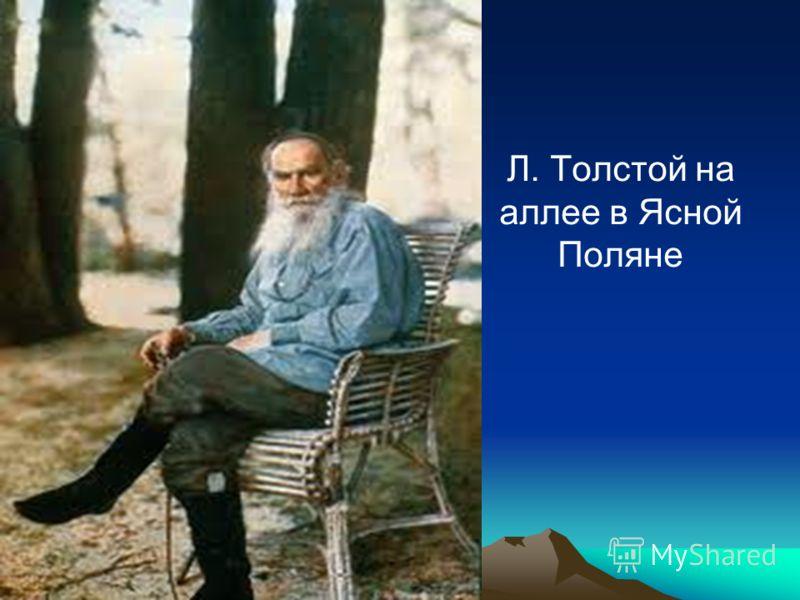 Л. Толстой на аллее в Ясной Поляне