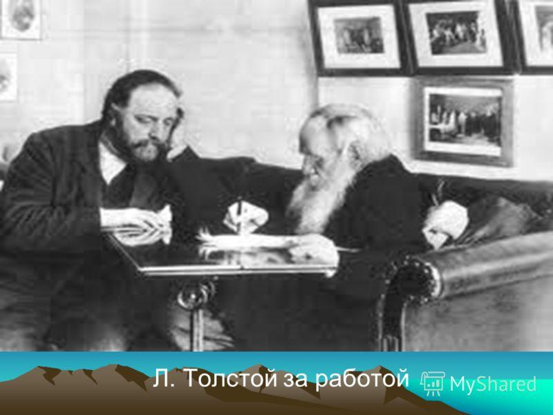 Л. Толстой за работой